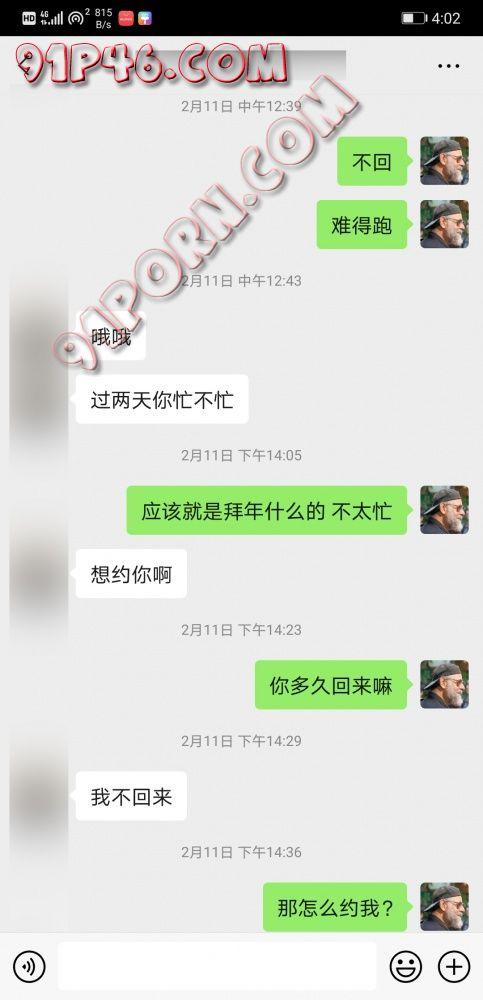 Screenshot_20210218_160243_com.tencent.mm.jpg
